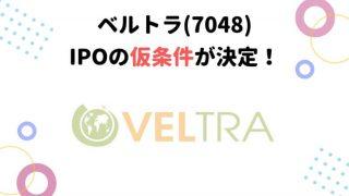 ベルトラ IPO 仮条件