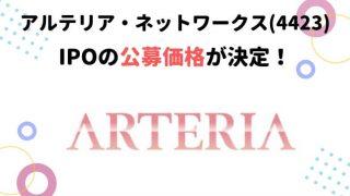 アルテリア・ネットワーク 公募価格 IPO