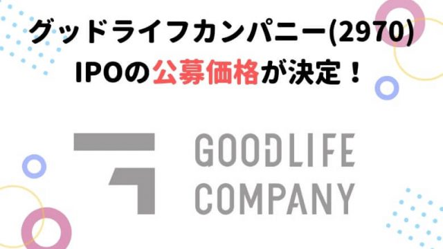 グッドライフカンパニー 公募価格 IPO