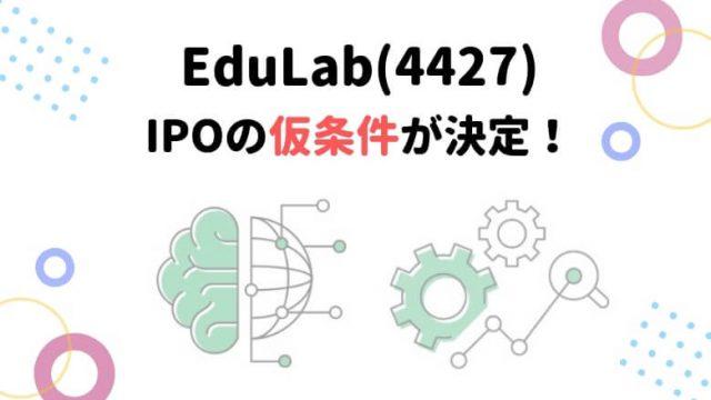 EduLab 仮条件 IPO