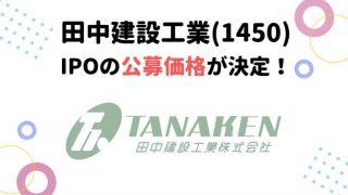 田中建設工業 IPO 公募価格