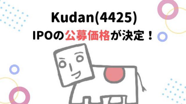 Kudan IPO 公募価格