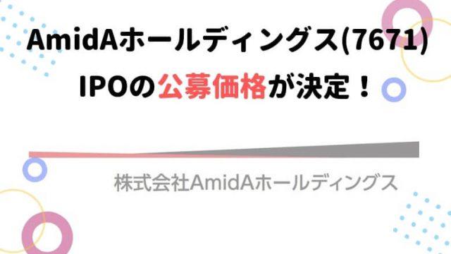 AmidAホールディングス IPO 公募価格