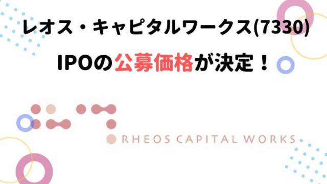 レオスキャピタル IPO 公募価格
