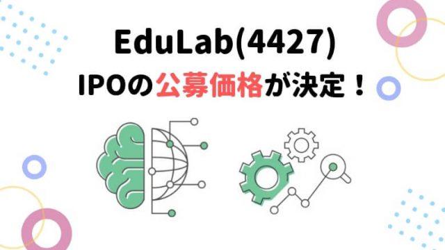 EduLab IPO 公募価格