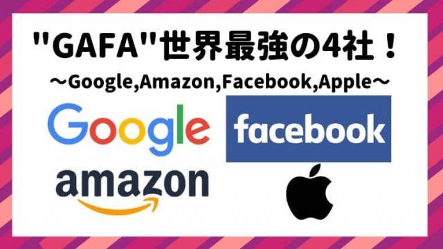 GAFA グーグル アマゾン フェイスブック アマゾン