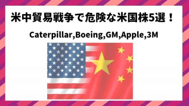 米中貿易戦争 米国株