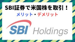 SBI証券 米国株 口座開設