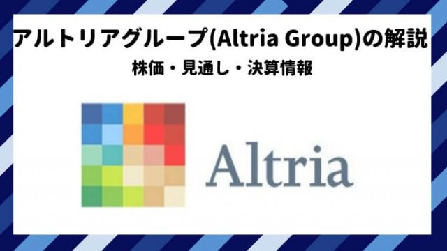 アルトリア・グループ 株価 見通し 決算