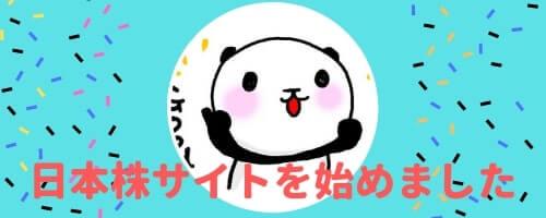 日本株 情報サイト