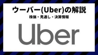 ウーバー Uber 米国株 見通し
